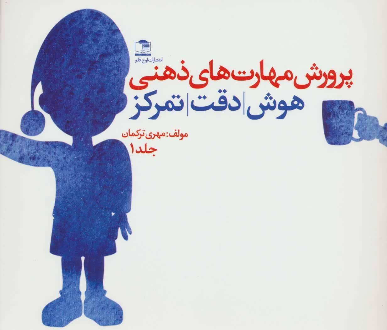 کتاب پرورش مهارتهای ذهنی، هوش، دقت، تمرکز