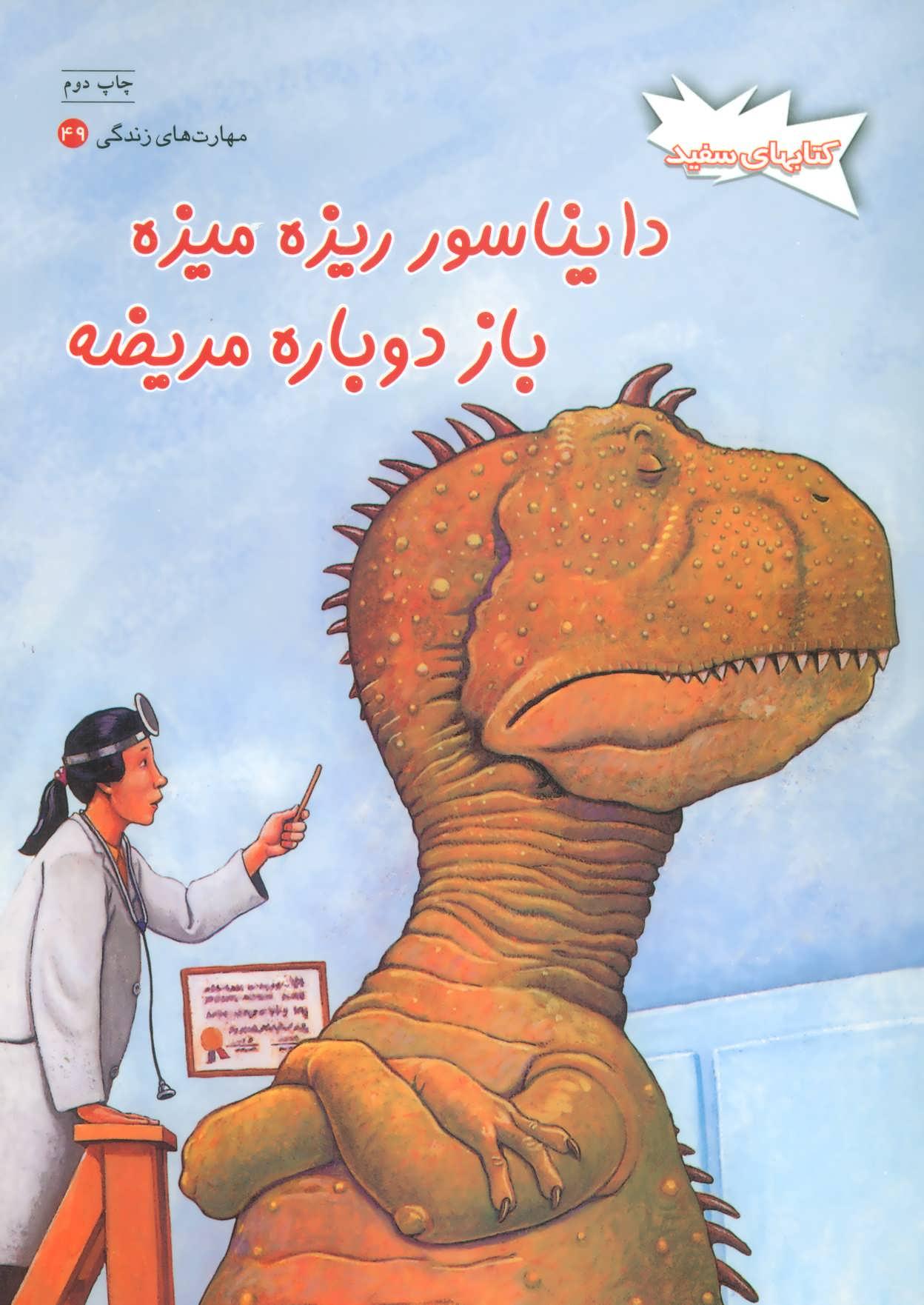 کتاب مهارتهای زندگی دایناسور ریزه میزه