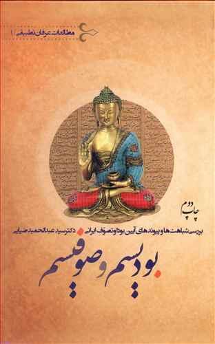کتاب بودیسم و صوفیسم