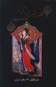 کتاب هزار و یک شب ((الف لیله و لیله))