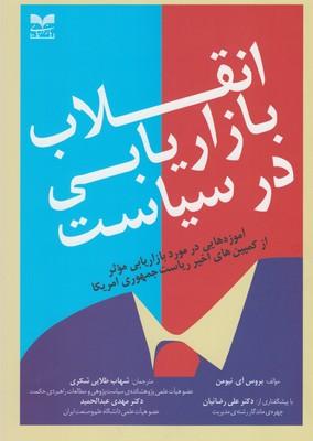 کتاب انقلاب بازاریابی در سیاست