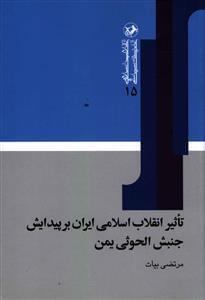 کتاب تاثیر انقلاب اسلامی ایران بر پیدایش جنبشالحوثی یمن