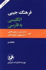 کتاب فرهنگ جیبی انگلیسی به فارسی یکجلدی