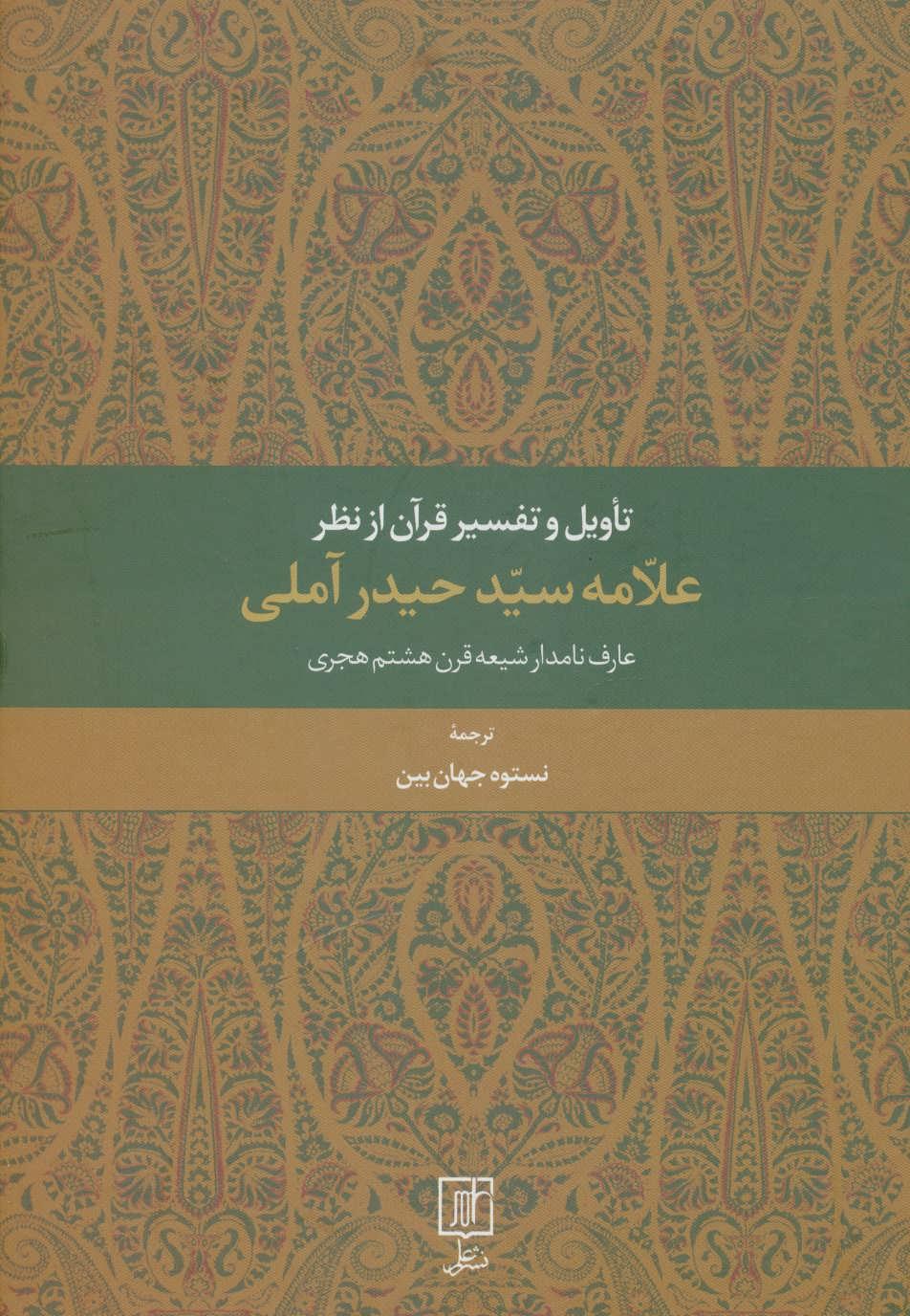 کتاب تاویل و تفسیر قرآن