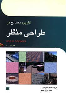 کتاب کاربرد مصالح در طراحی منظر
