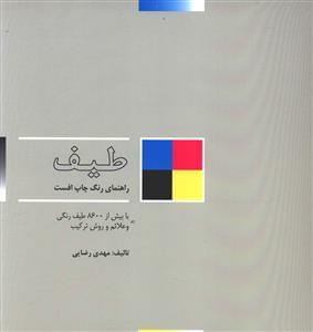 کتاب طیف
