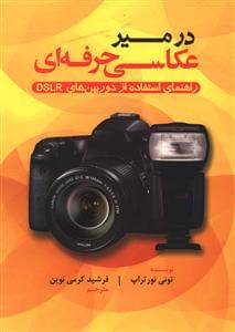 کتاب در مسیر عکاسی حرفهای