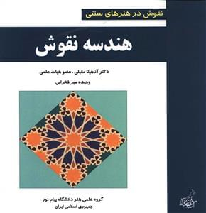کتاب هندسه نقوش نقوش در هنرهای سنتی