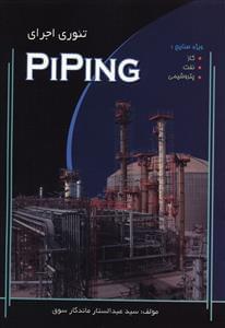 کتاب تئوری اجرای Piping