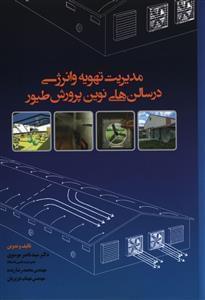 کتاب مدیریت تهویه و انرژی در سالنهای نوین پرورش طیور