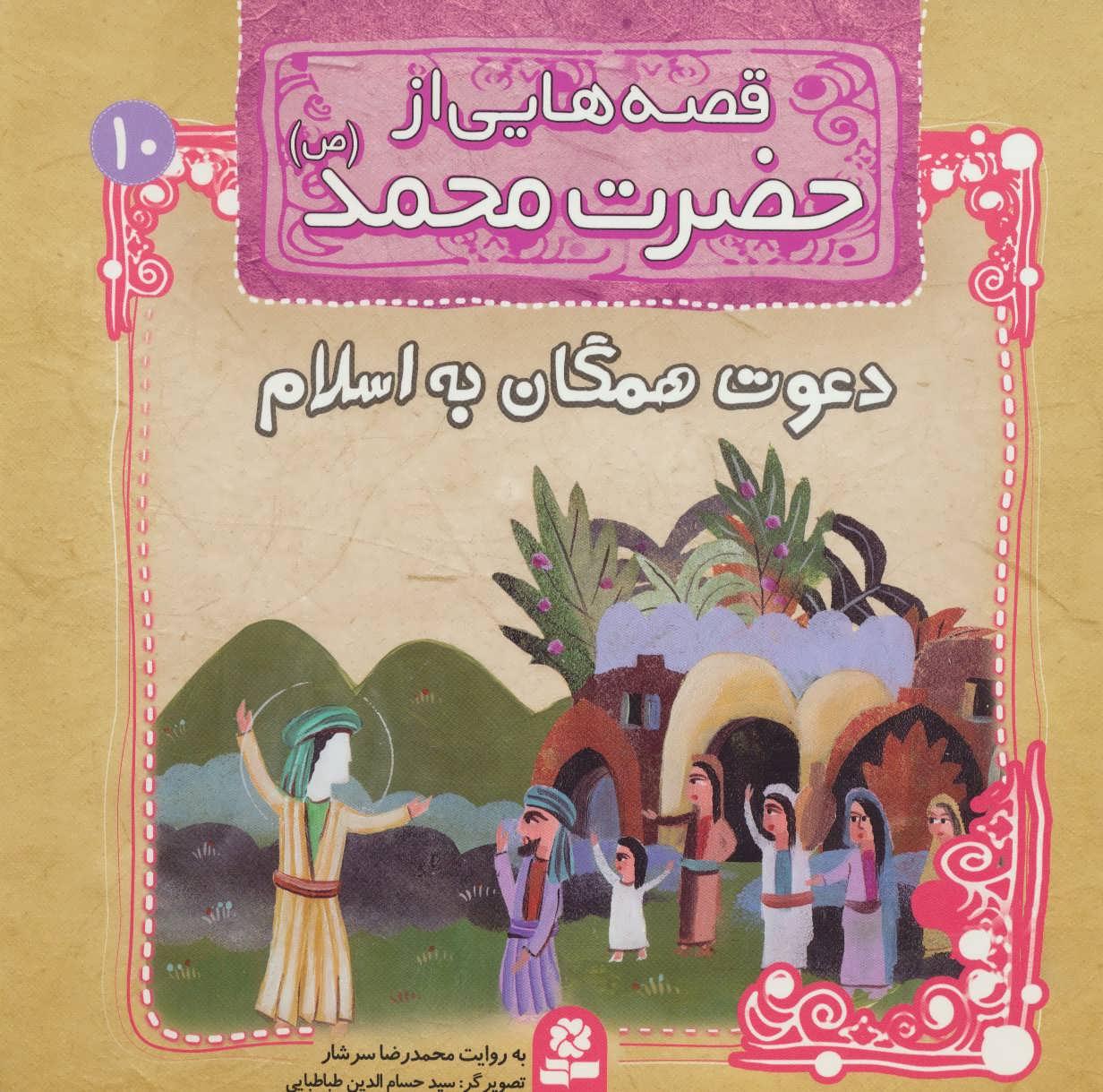 کتاب دعوت همگان به اسلام