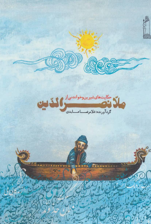 کتاب حکایتهای شیرین و خواندنی از ملانصرالدین