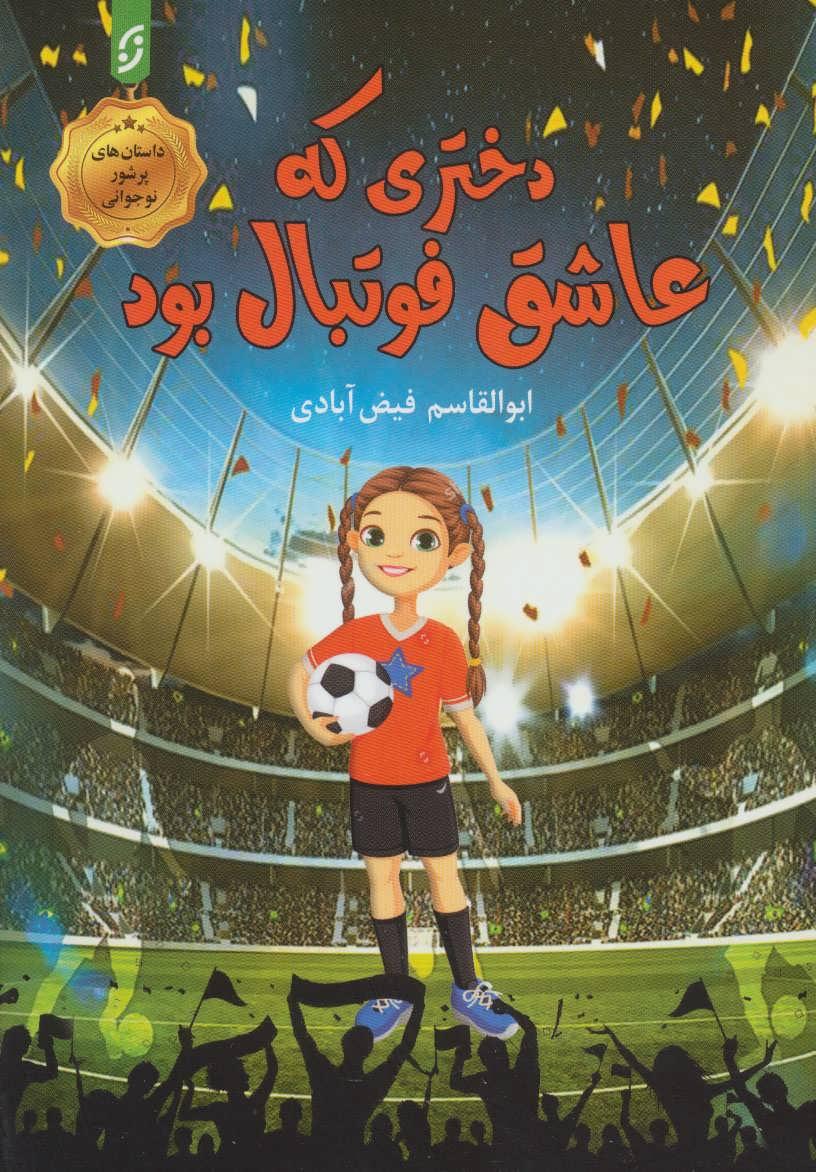 کتاب دختری که عاشق فوتبال بود!