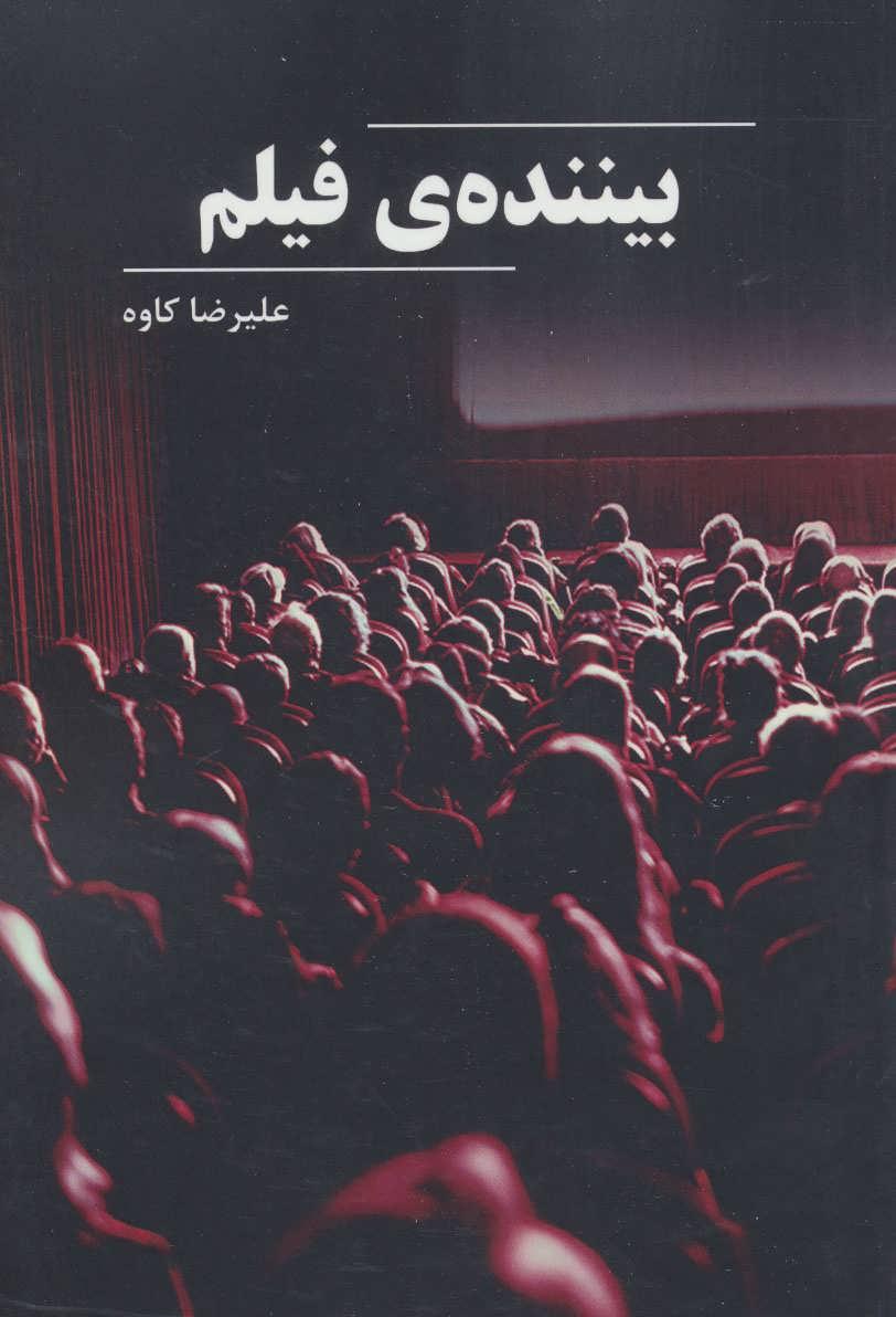 کتاب بینندهٔ فیلم