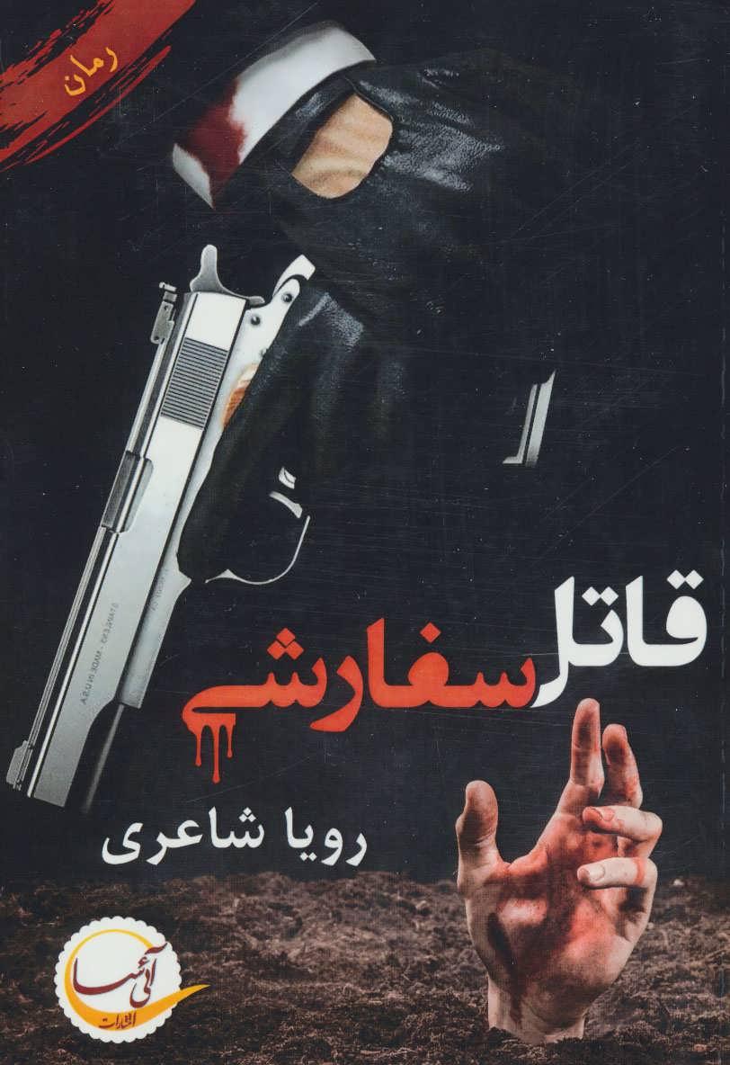 کتاب قاتل سفارشی