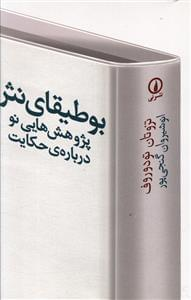 کتاب بوطیقای نثر پژوهشهایی نو دربارهٔ حکایت