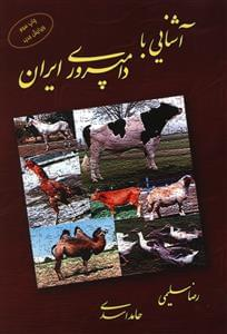 کتاب آشنایی با دامپروری ایران