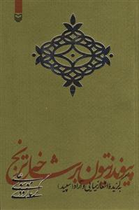 کتاب پیوند زیتون بر شاخهترنج