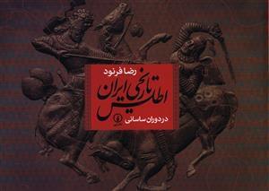 کتاب اطلس تاریخی ایران در دوران ساسانی