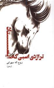 کتاب تراژدی اسبی که ایستاد (رمان)