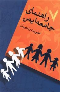 کتاب راهنمای جامعه ایمن