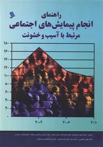 کتاب راهنمای انجام پیمایشهای اجتماعی مرتبط با آسیب و خشونت