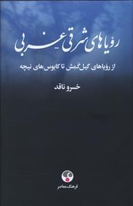 کتاب رویاهای شرقی و غربی