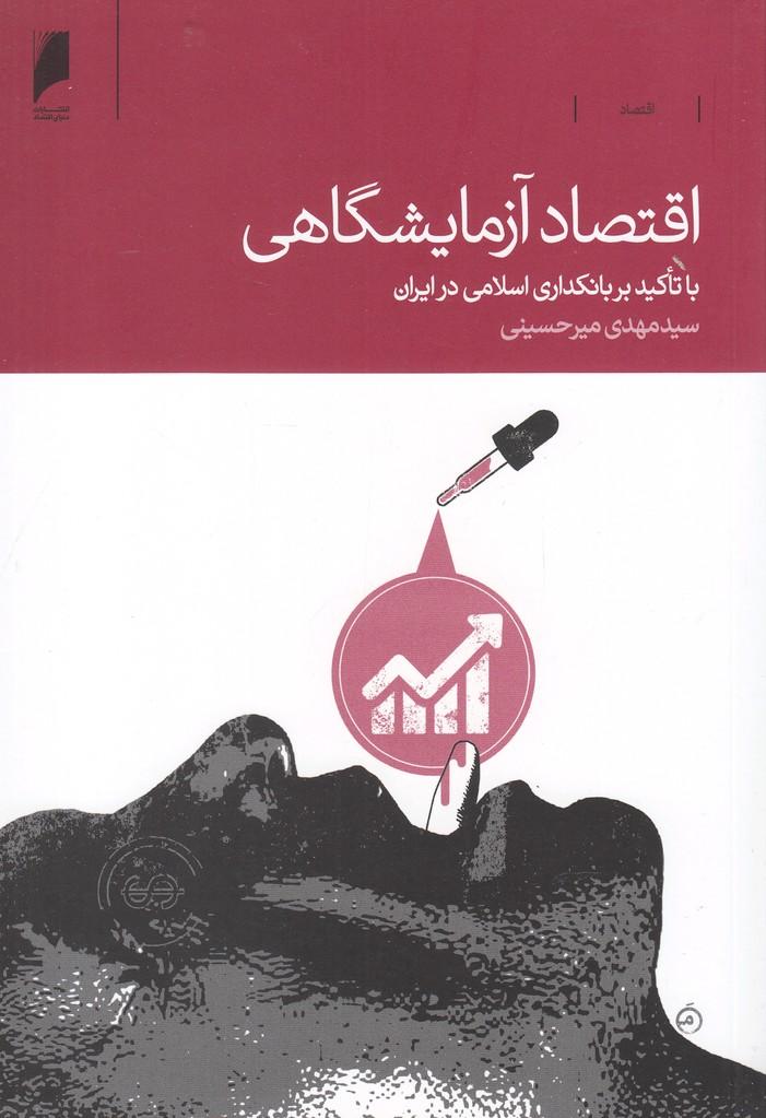 کتاب اقتصاد آزمایشگاهی