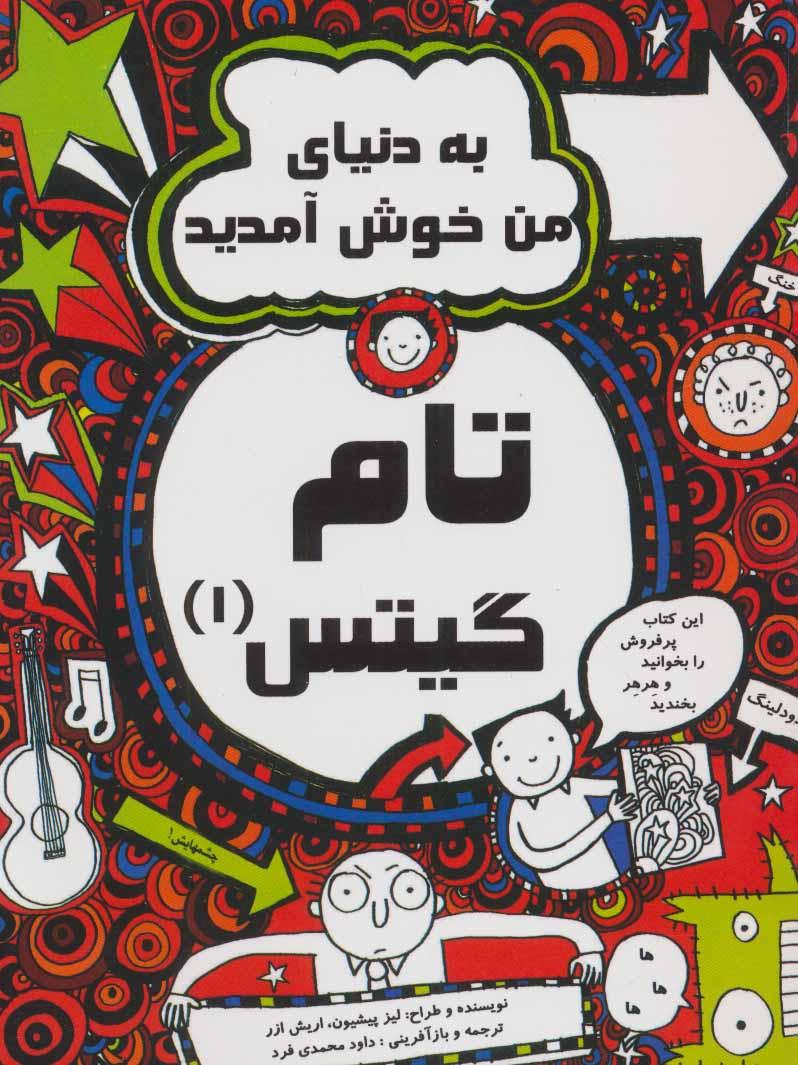 کتاب به دنیای من خوش آمدید