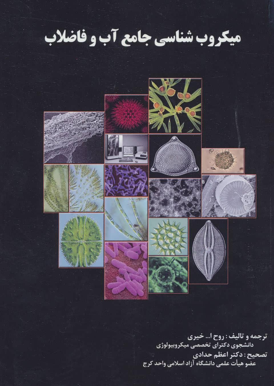کتاب میکروبشناسی جامع آب و فاضلاب