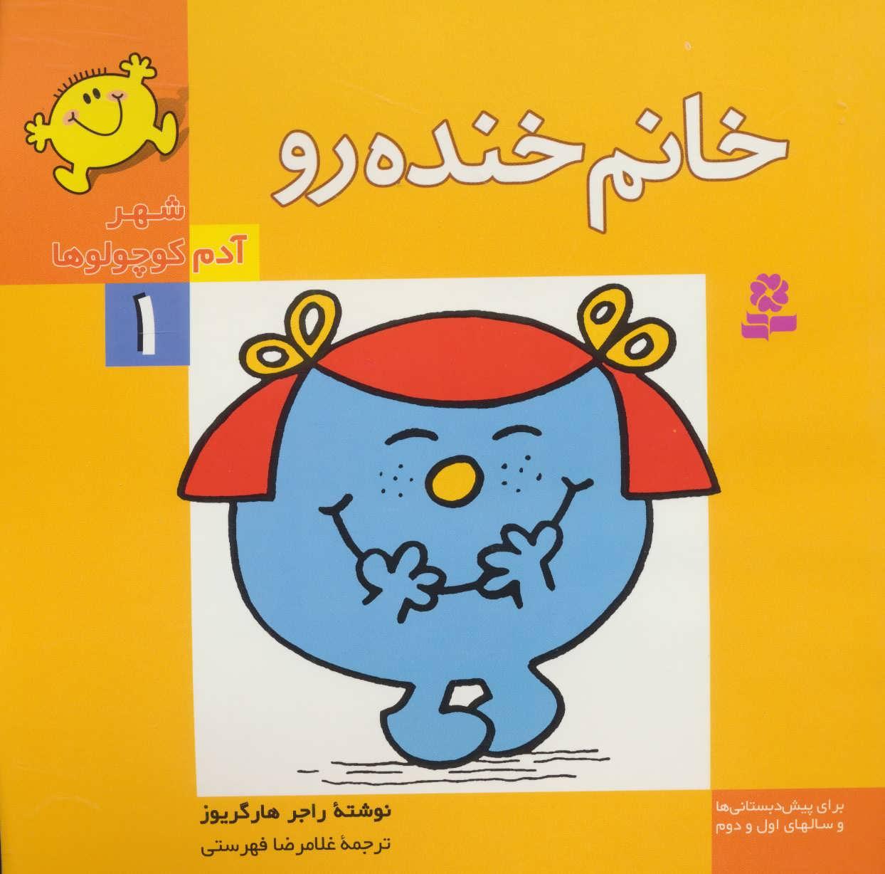 کتاب خانم خندهرو