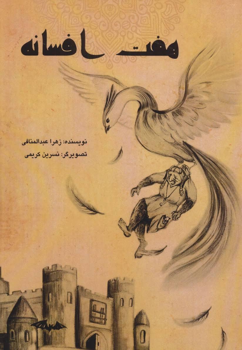 کتاب هفت افسانه