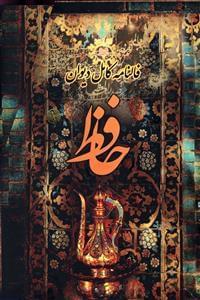 کتاب فالنامه کامل دیوان حافظ با معنی