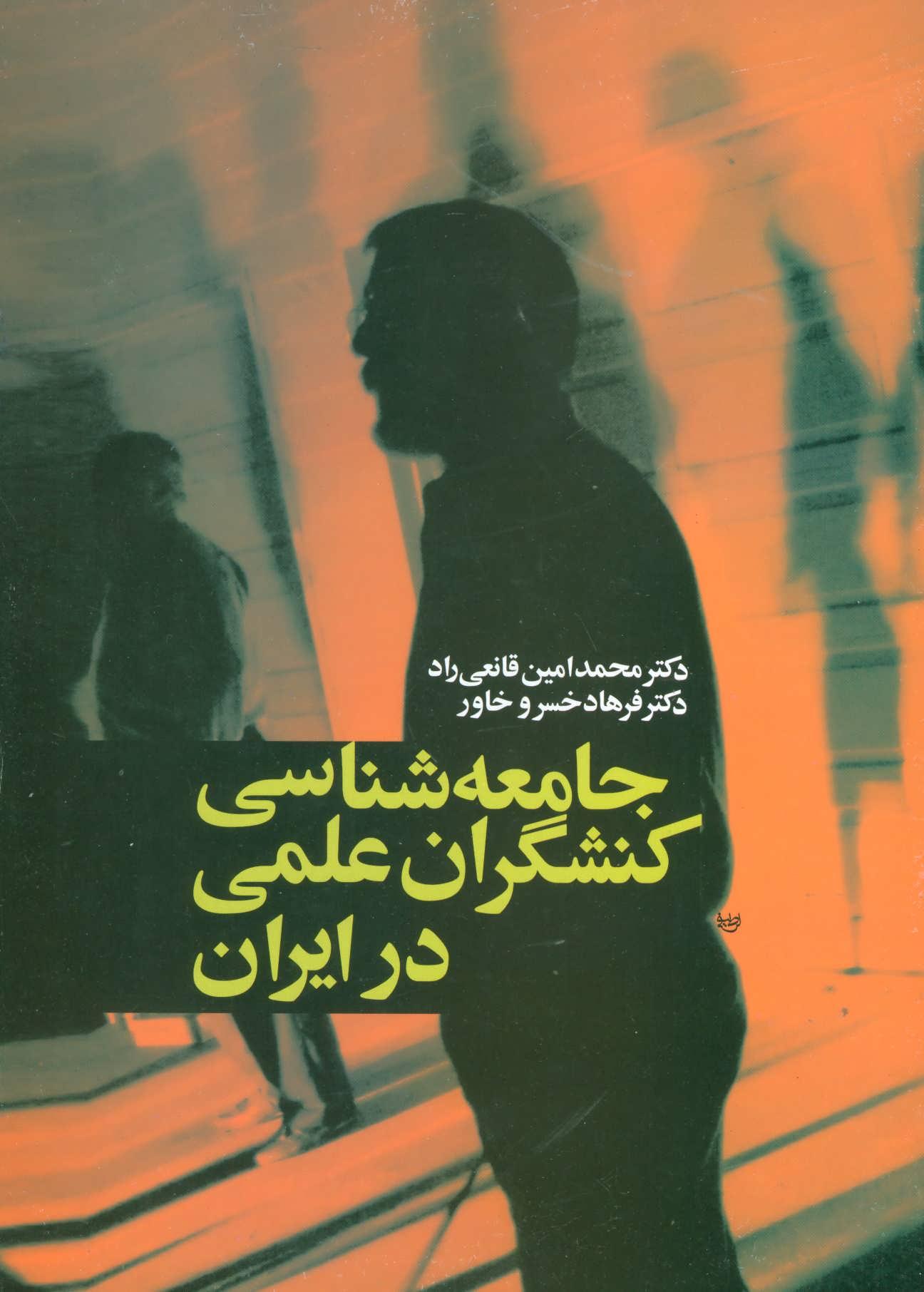 کتاب جامعهشناسی کنشگران علمی در ایران