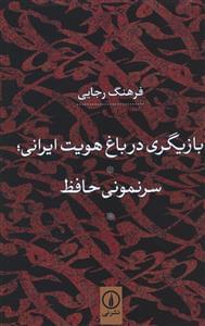 کتاب بازیگری در باغ هویت ایرانی
