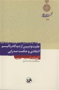 کتاب علیت و تبیین از دیدگاه رئالیسم انتقادی و حکمت صدرایی