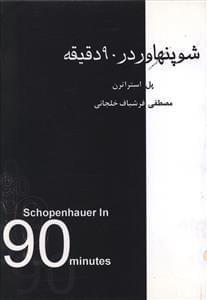 کتاب شوپنهاور در ۹۰ دقیقه