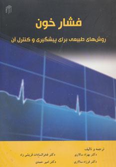 کتاب فشار خون