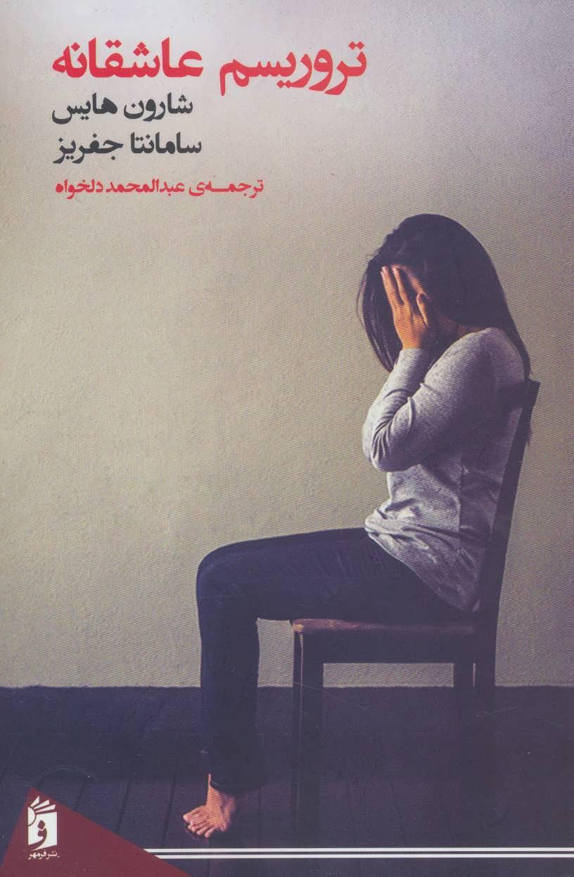 کتاب تروریسم عاشقانه