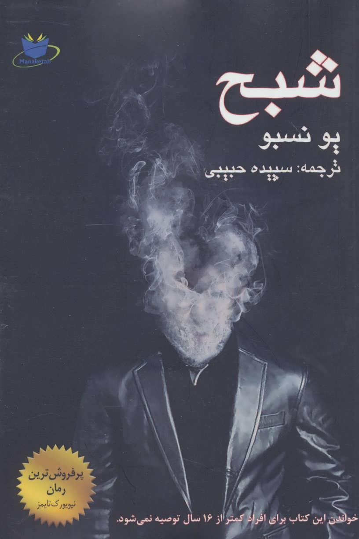 کتاب شبح