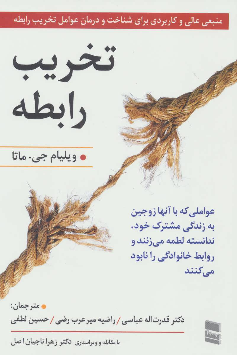کتاب تخریب رابطه
