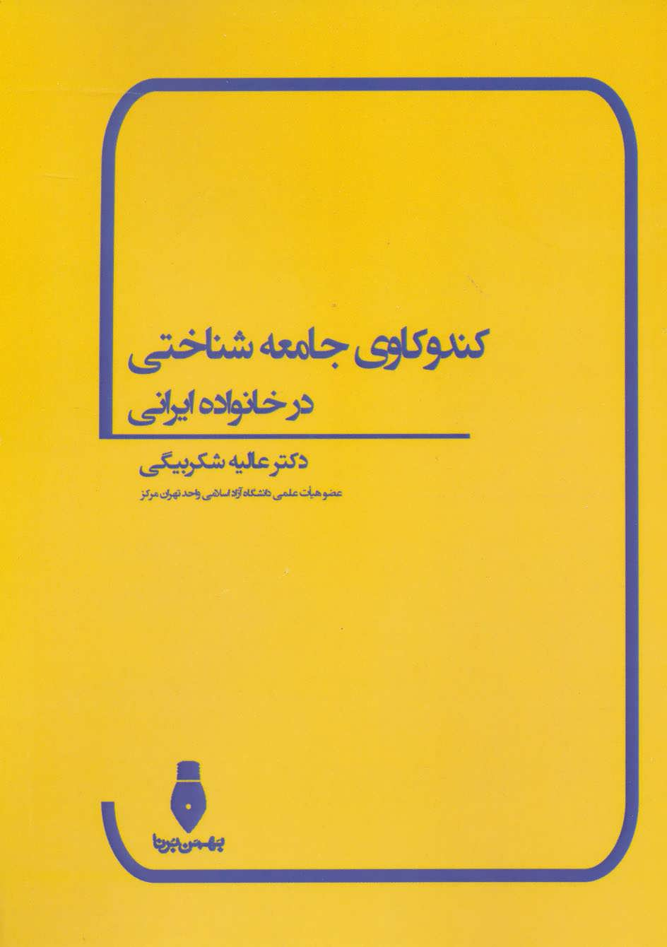 کتاب کندوکاوی جامعهشناختی در خانواده ایرانی