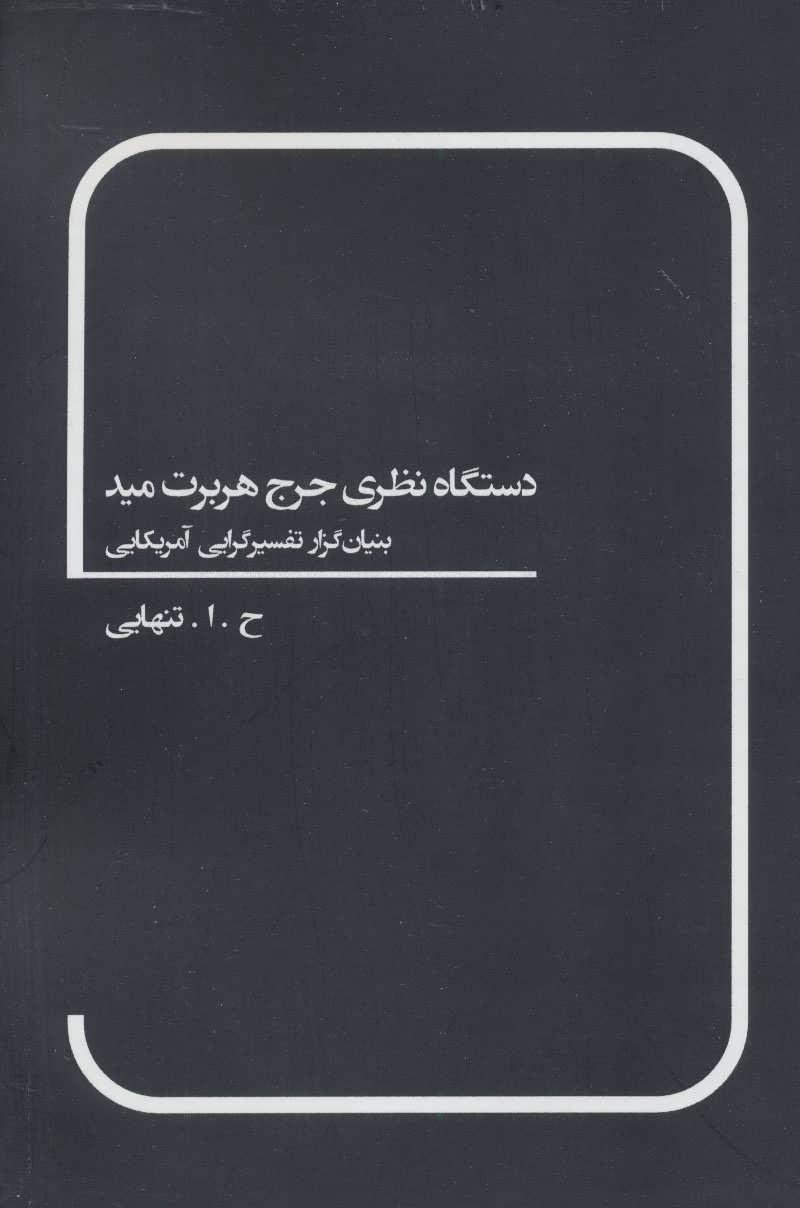 کتاب دستگاه نظری جرج هربرت مید (بنیانگزار تفسیرگرایی آمریکایی)