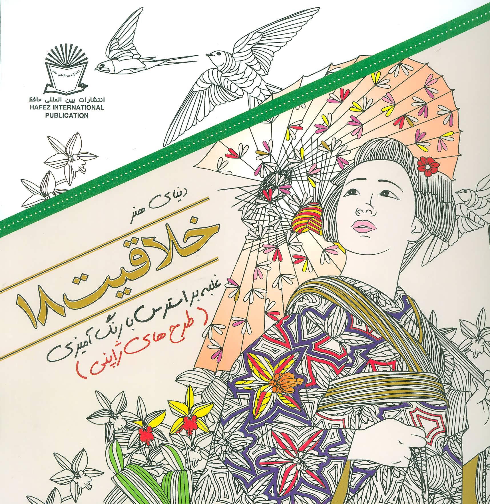 کتاب دنیای هنر خلاقیت ۱۸