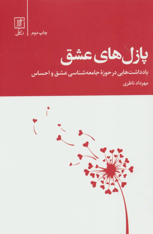 کتاب پازلهای عشق