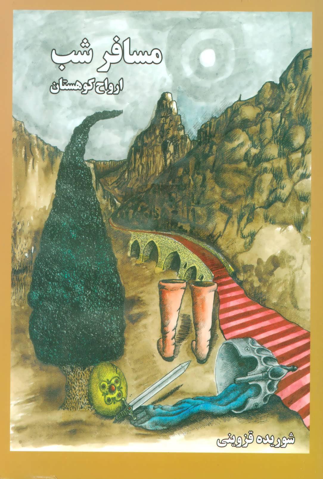 کتاب مسافر شب