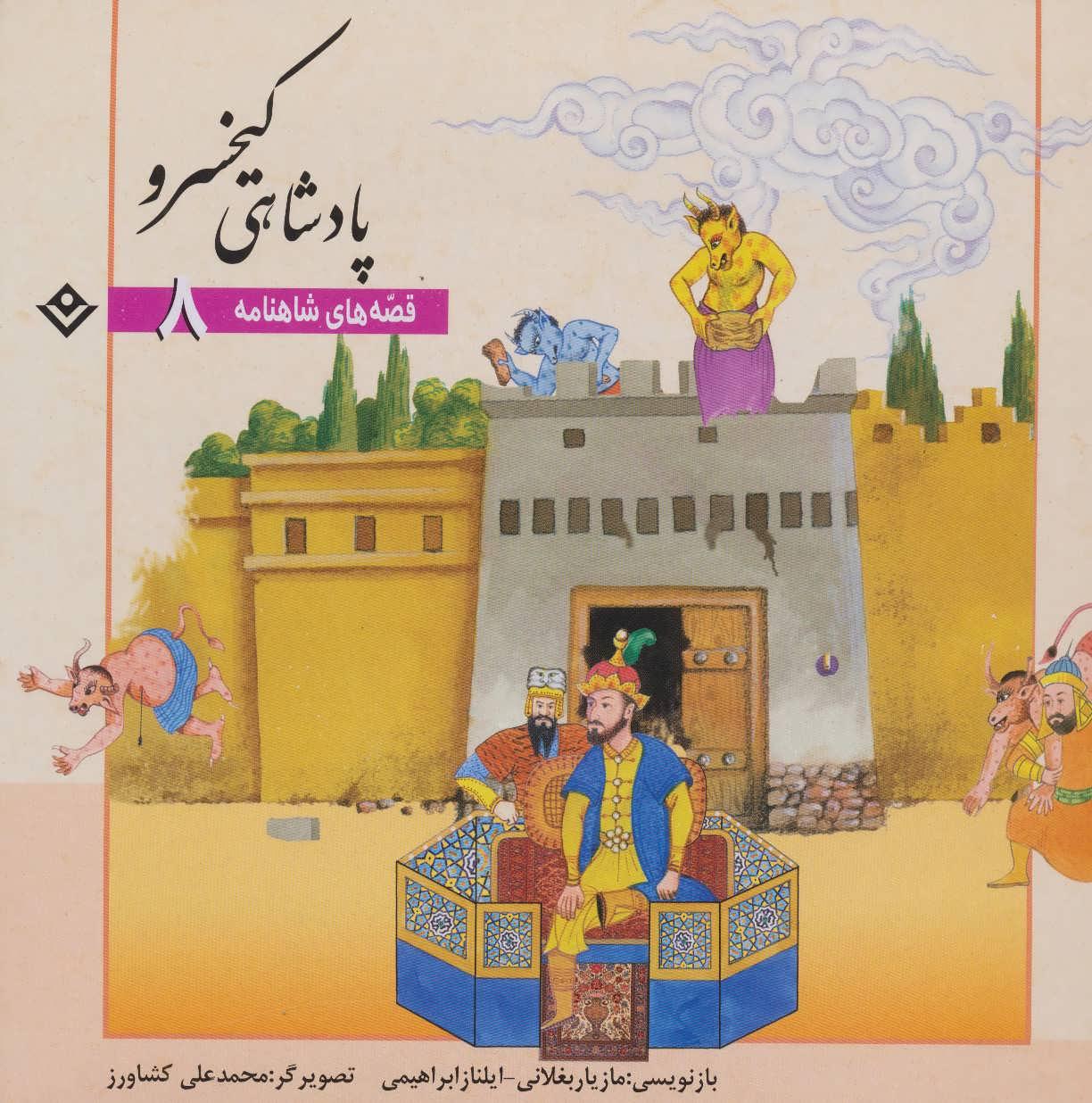 کتاب پادشاهی کیخسرو
