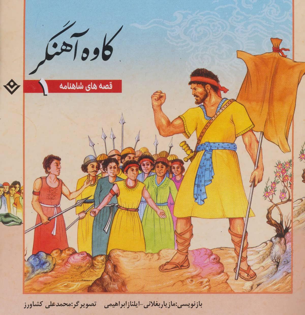کتاب قصههای شاهنامه ۱ (کاوه آهنگر)