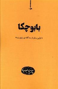 کتاب بابوچکا