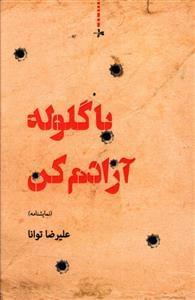 کتاب با گلوله آزادم کن